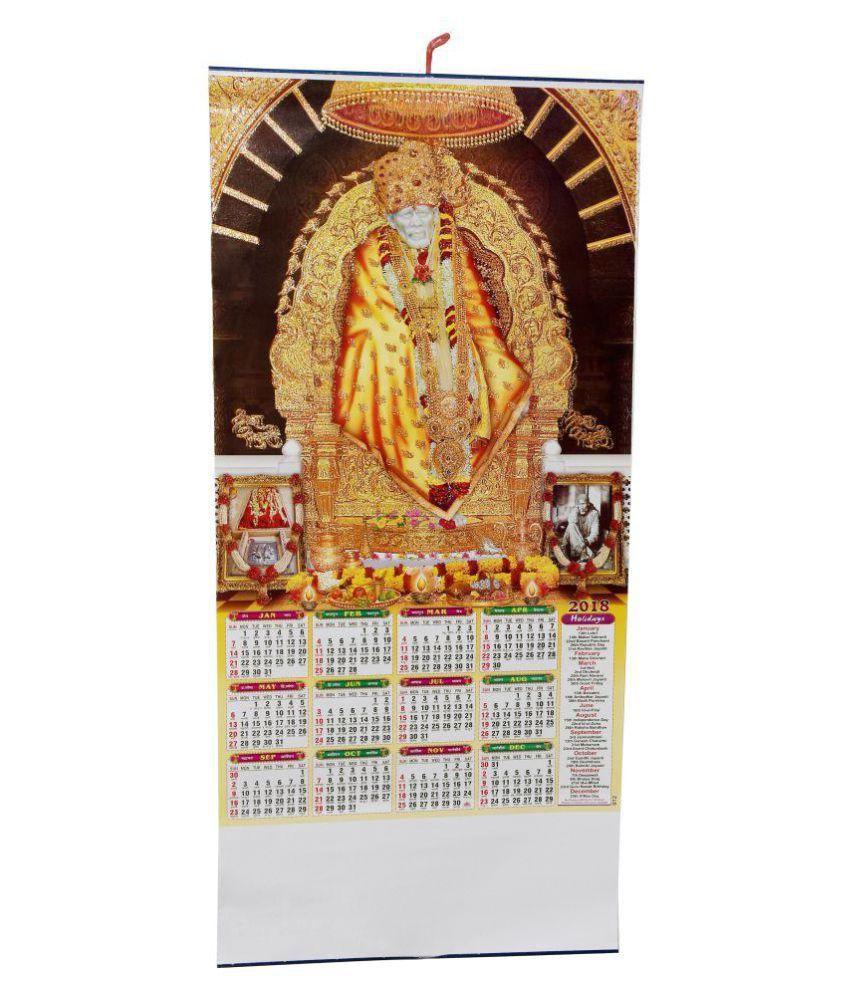 Shri Shirdi Sai Baba Issued – Grcija