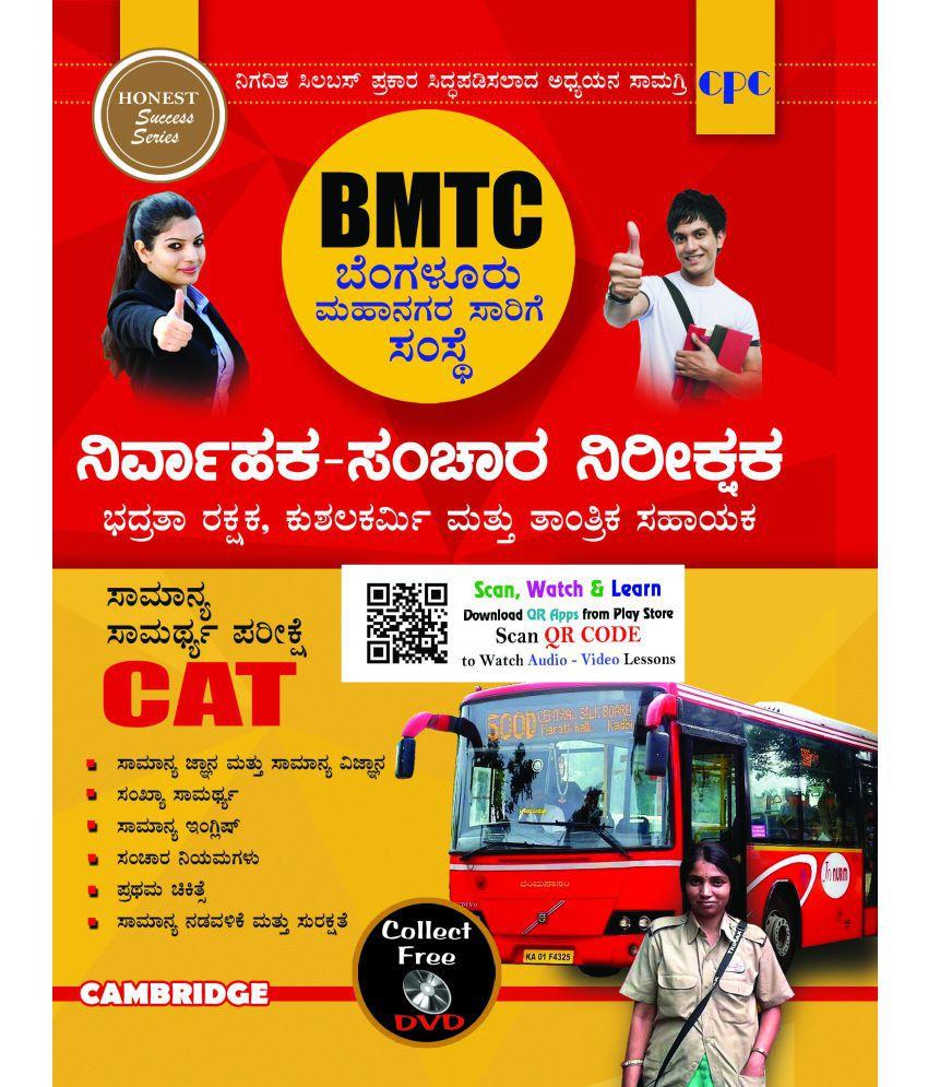 BMTC(Bangalore Metropolitan Transport Corporation) Kannada Medium