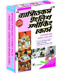 Spoken English Combo Pack (Spoken English + Rapidex English Speaking Course): How To Convey Your Ideas In English At Home, Market and Business for Bengali Speakers (Bengali)