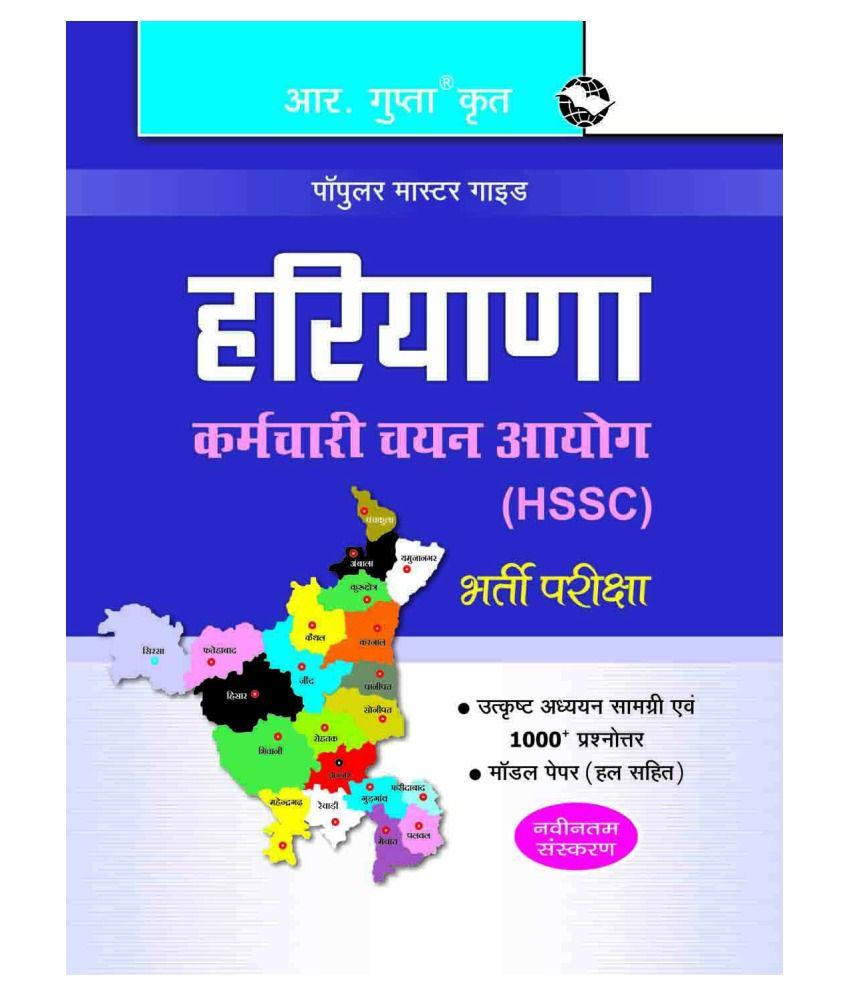 HSSC: Haryana SSC Exam Guide (Big Size)