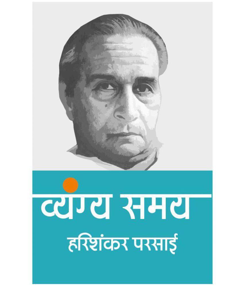 Vyangya Samay : Hari Shanakar Parsai