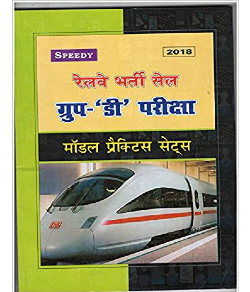 Speedy Railway Bharti Sale Group-'D' Pariksha Model Practice Sets 2018 (Hindi)