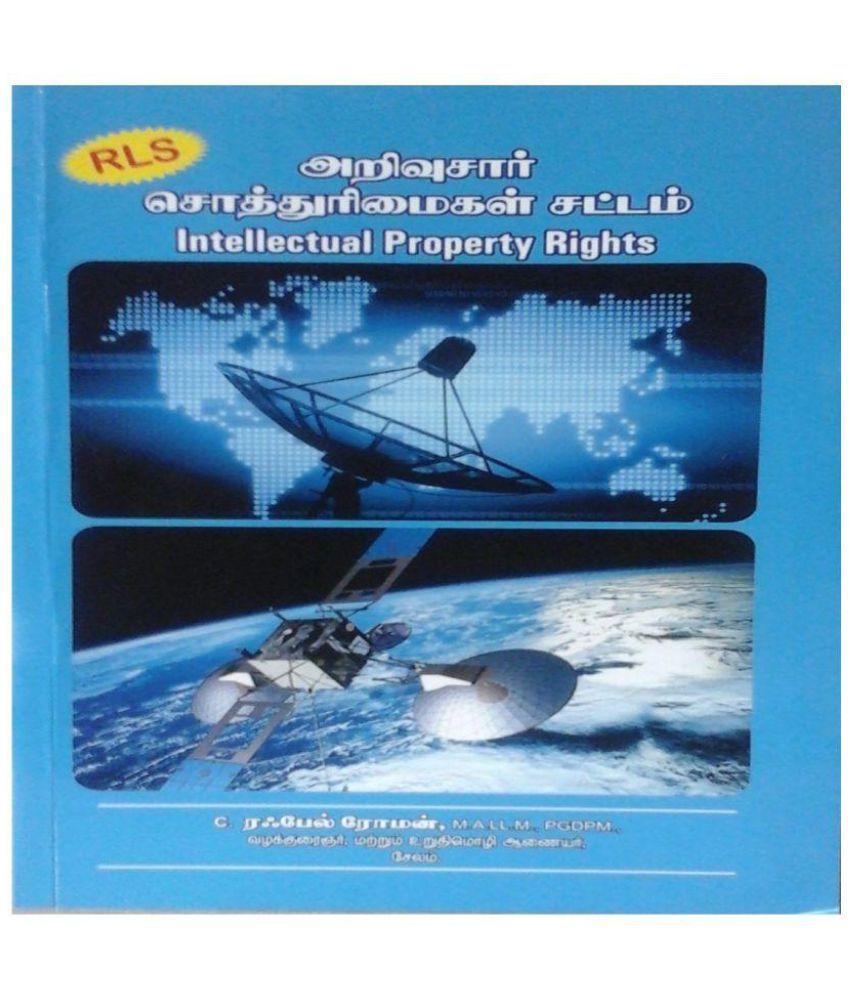 Intellectual Property Rights (அறிவுசார் சொத்துரிமைகள் சட்டம்)