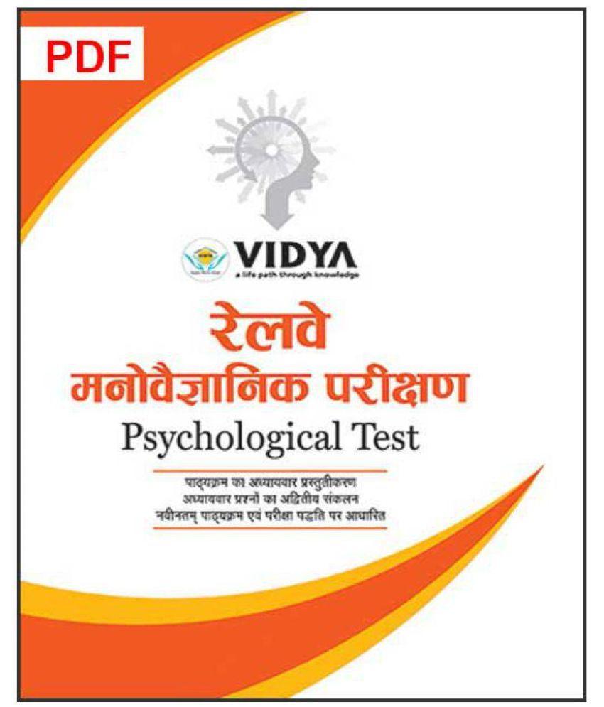 nirmal vidya pdf in hindi