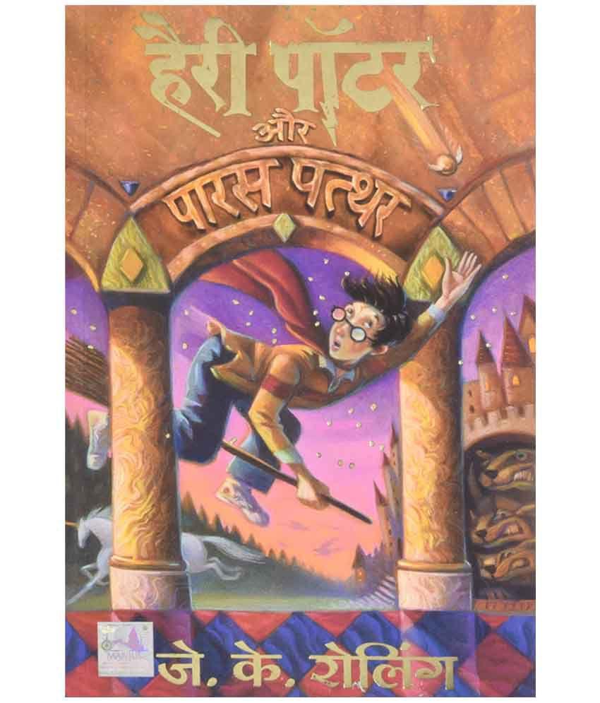 harry potter aur paras patthar hindi buy harry potter aur paras rh snapdeal com