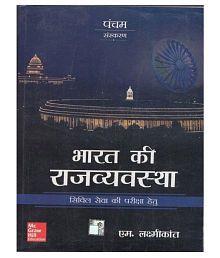 Bharat Ki Rajvayvastha Indian Polity 5TH Edition M LAXMIKANTH In Hindi Medium