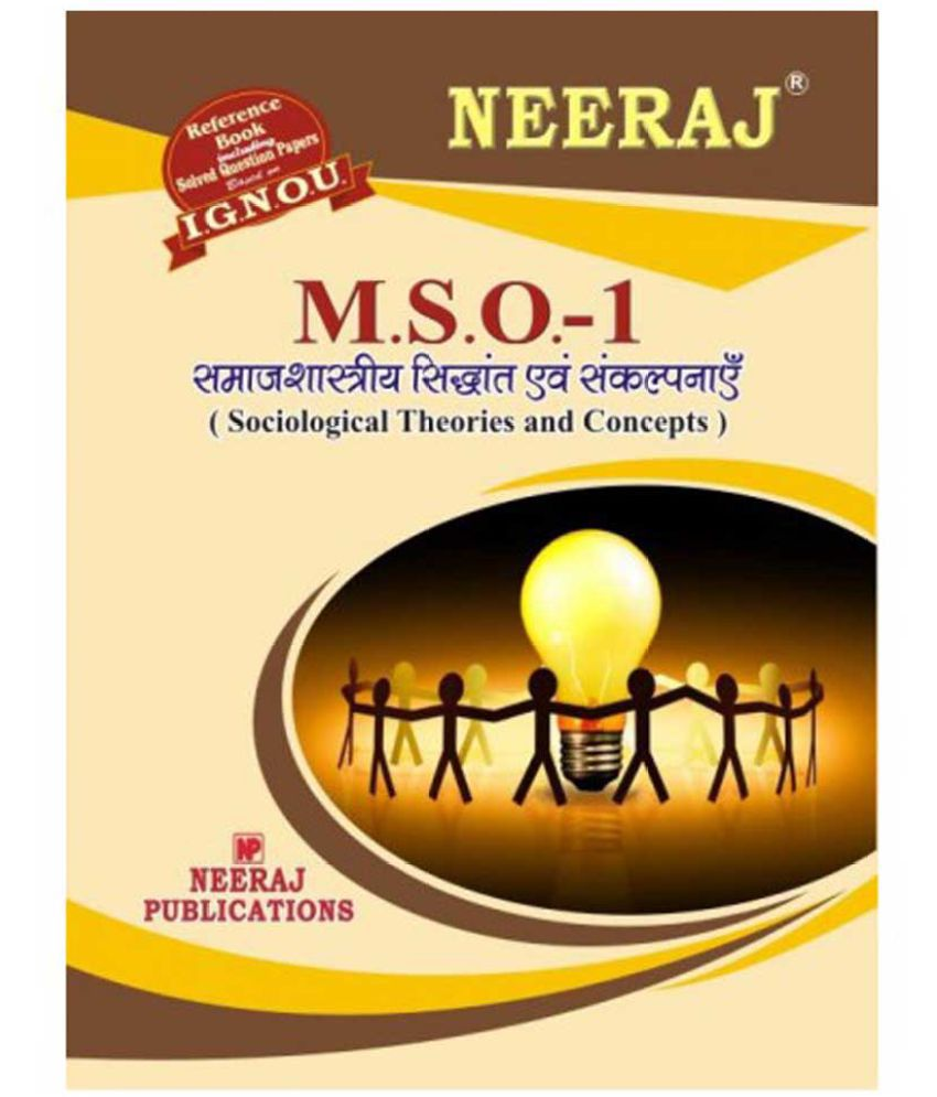 IGNOU MSO-1 Sociological Theories and Concepts [1st Year] (including solved question papers)(M.A)