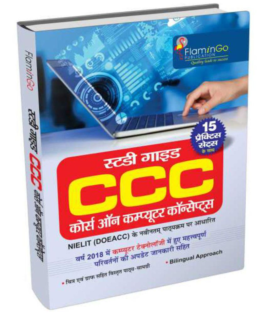 250ff7144d CCC Course on Computer Concepts NIELT (DOEACC)  Buy CCC Course on Computer  Concepts NIELT (DOEACC) Online at Low Price in India on Snapdeal