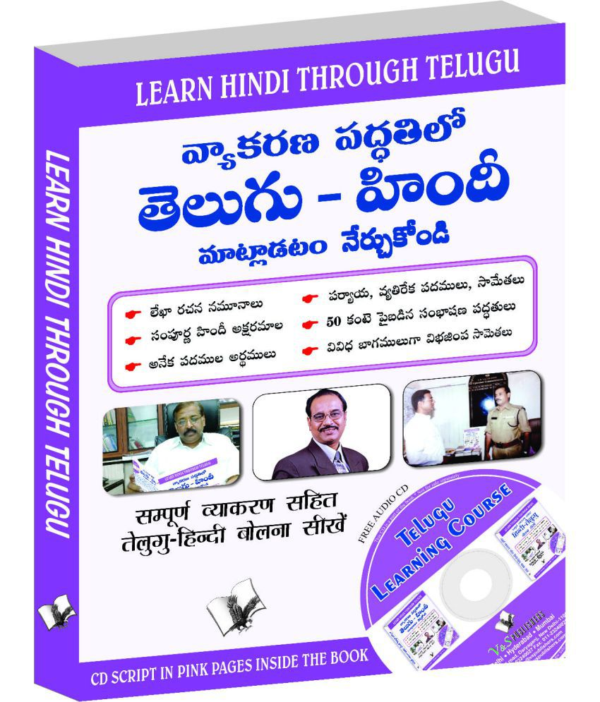 Learn Telugu Through Hindi With Cd Hindi To Telugu Learning Course