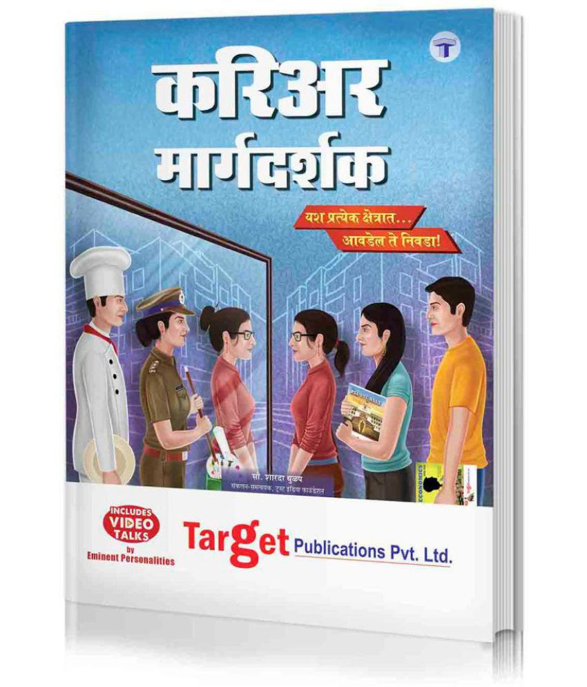 करिअर मार्गदर्शक (Career Margdarshak)