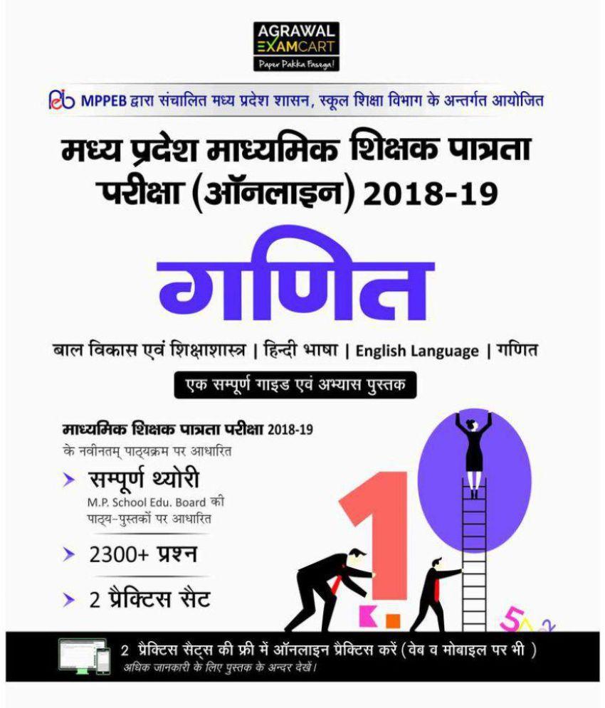 M.P. Samvida Shikshak Patrta Pariksha Ganit (Varg 2) Book 2018 Paperback