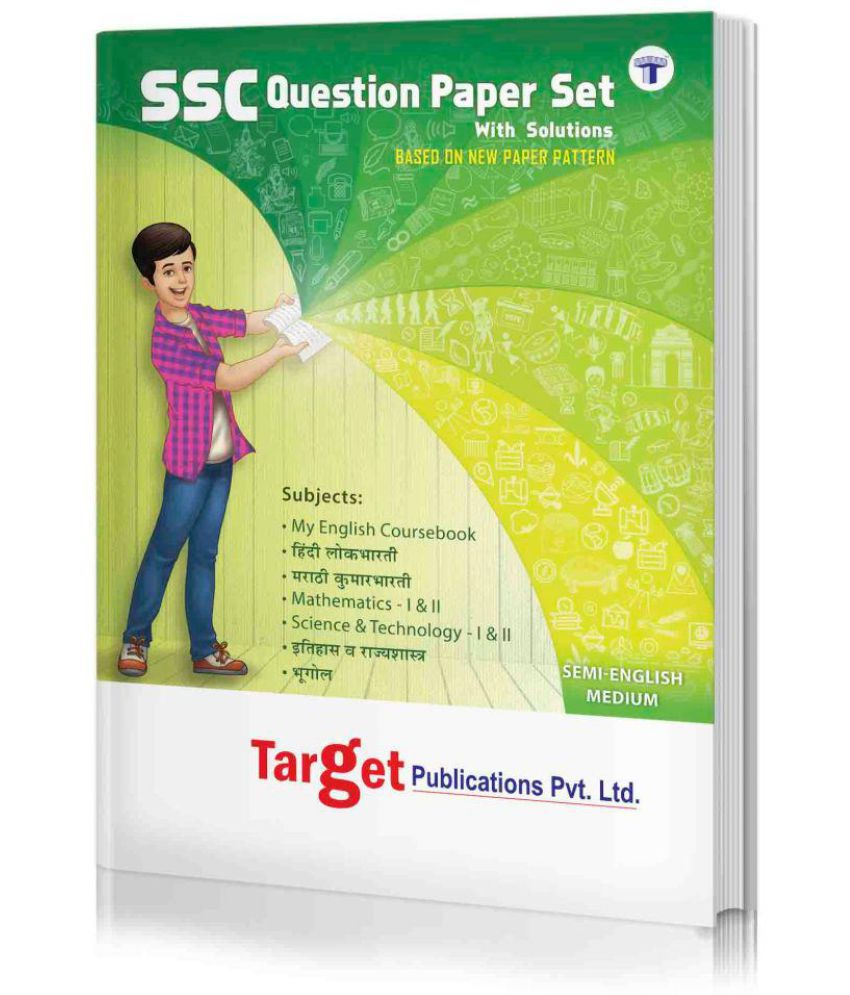 Std  10th Question Paper Set with Solutions, Semi English Medium (MH Board)