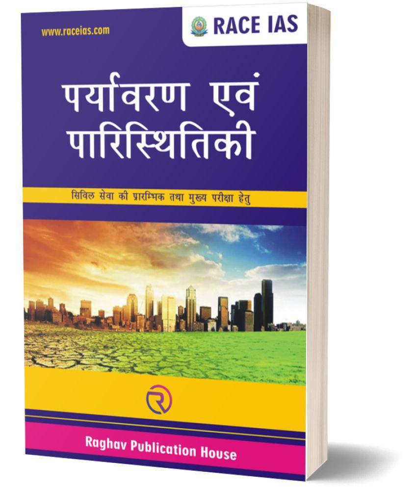 Environment & Ecology - Hindi Medium by RACE IAS