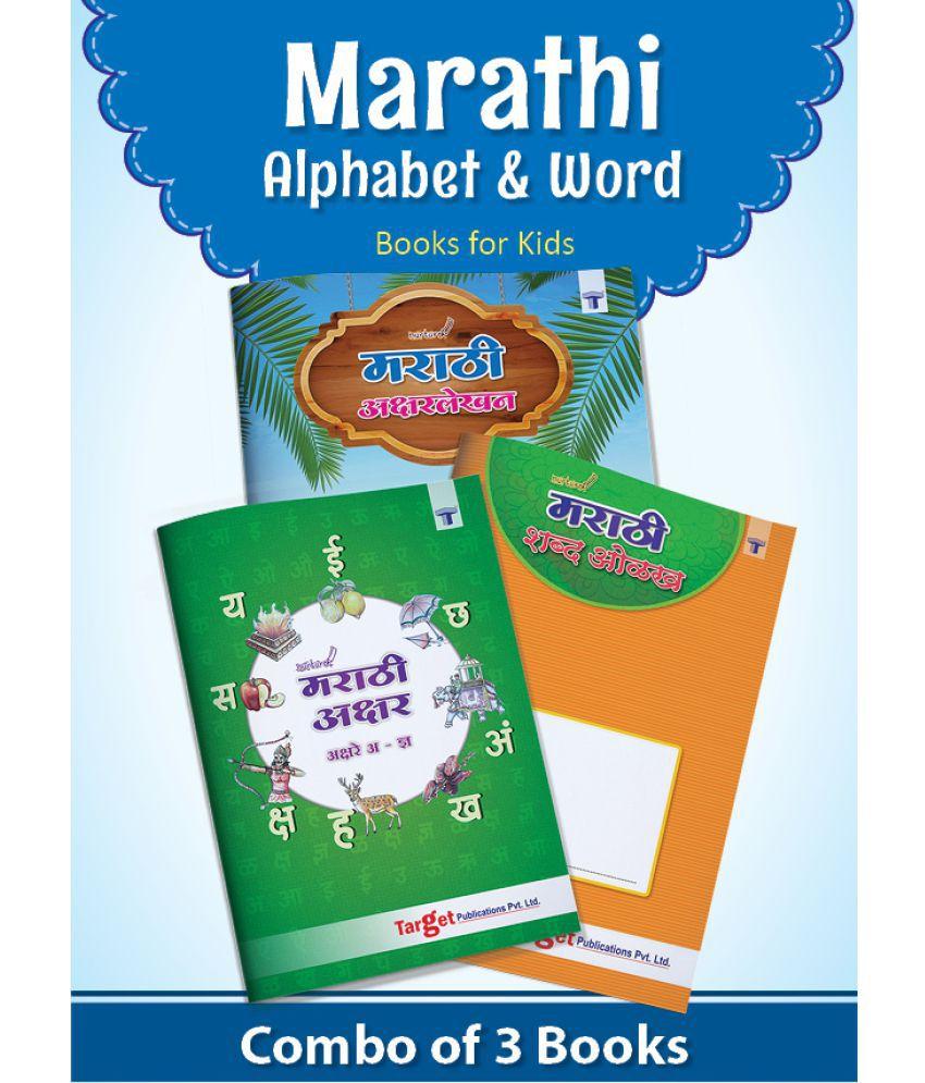 Nurture Marathi Alphabets and Words Learning Books for Kids   3 to 7 Year Old   Practice Marathi Mulakshare, Barakhadi, Letter / Akshar Lekhan and Shabd Olakh   Marathi Language Reading and Writing Books with Pictures for Children   Set of 3 Books