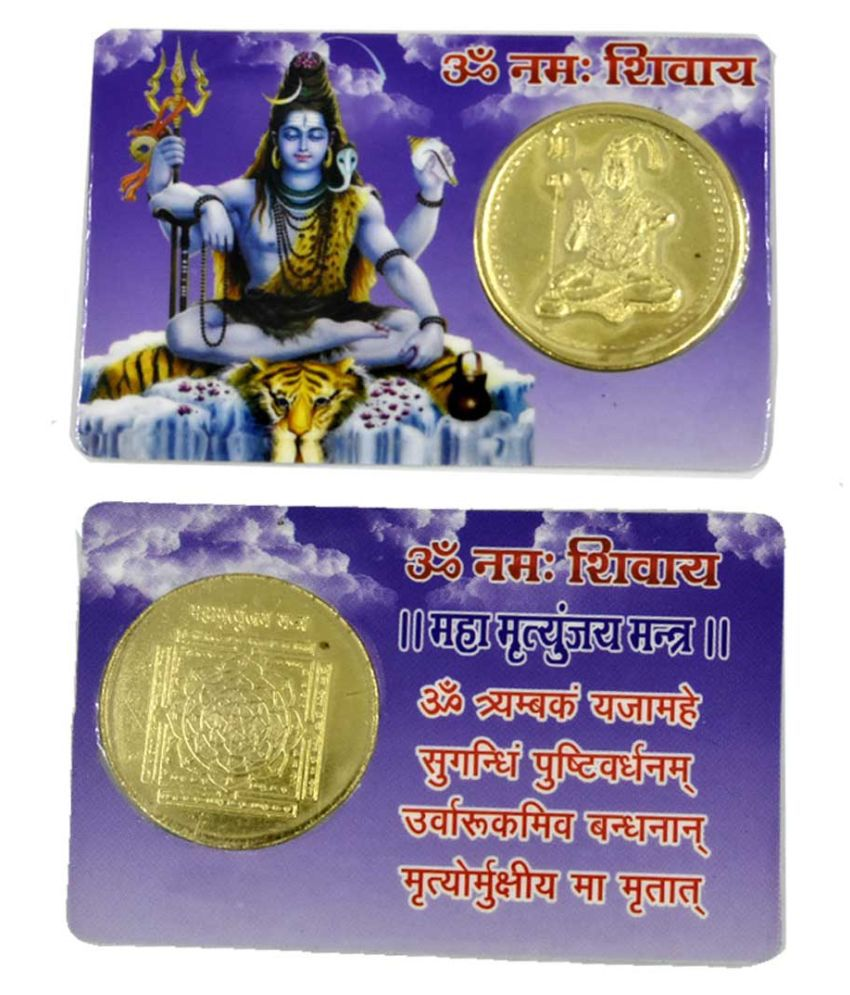 Maha Mrityunjaya Om Namah Shivay Mini Yantra Golden Coin ATM Card - For Health, Wealth, Prosperity and Success
