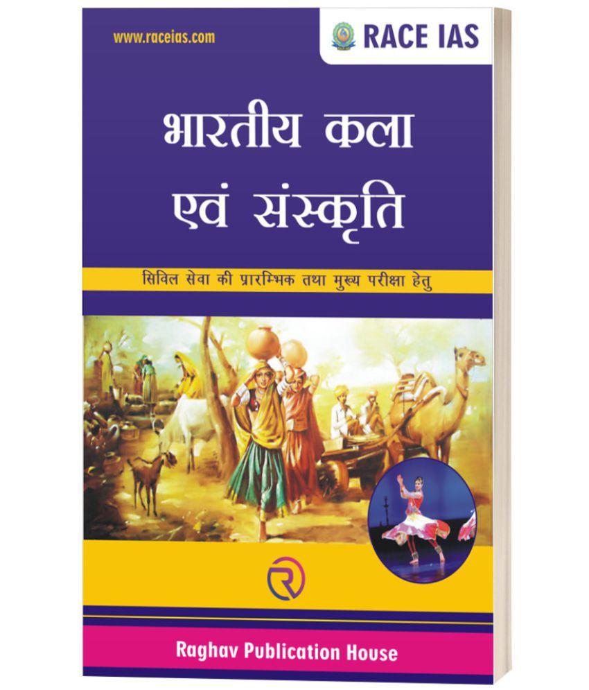 Art & Culture - Hindi Medium for IAS / PCS prelims & Mains