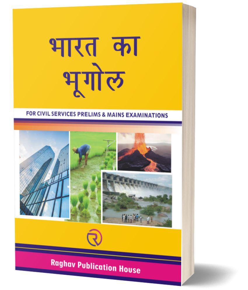 Indian Geography (Bharat Ka Bhugol) Hindi Medium