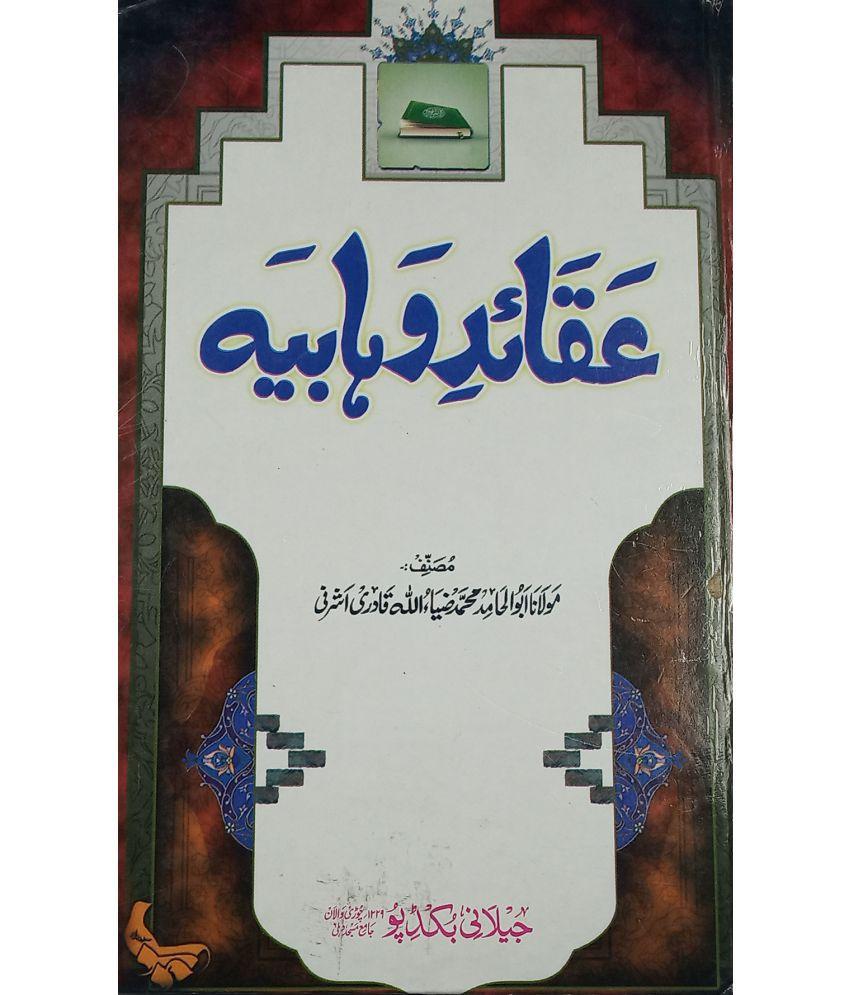 Aqaid e Wahabia Believes of Wahabi