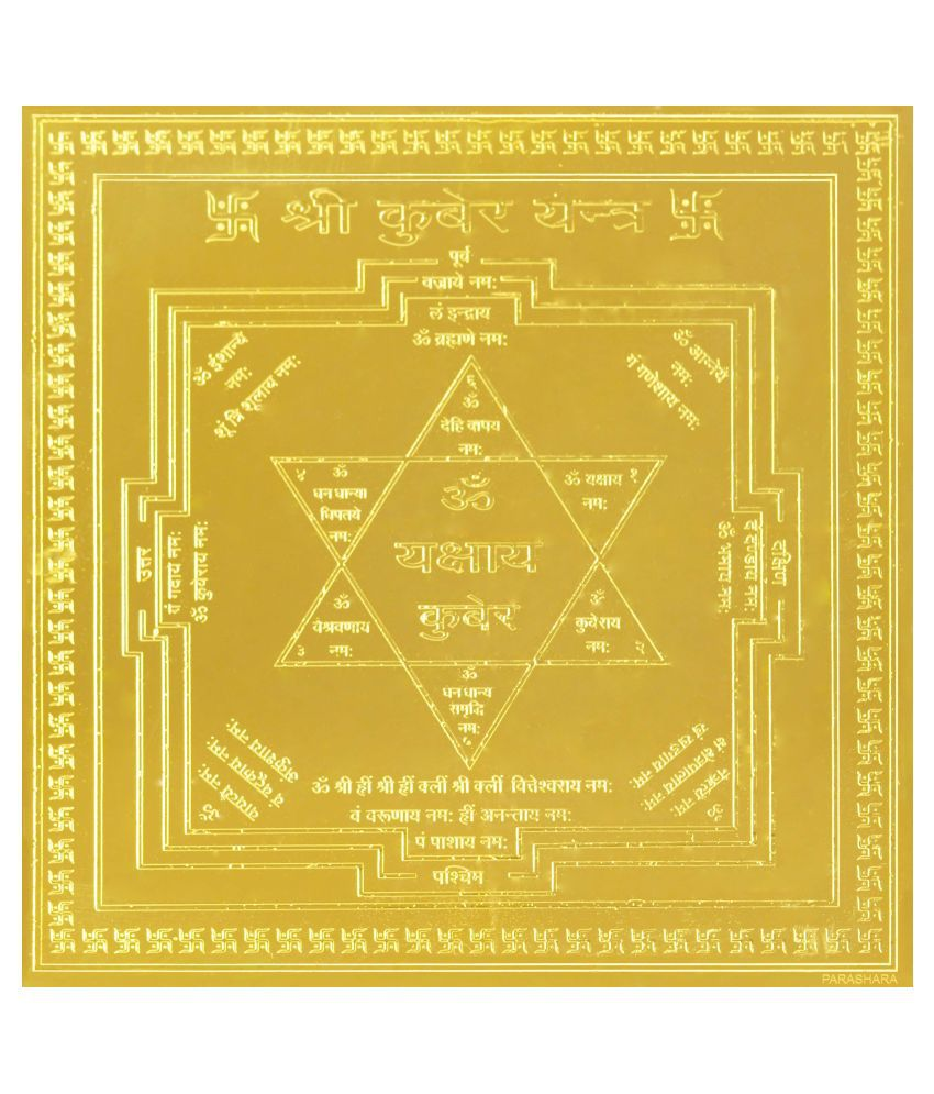 ARKAM Kubera Yantra - Gold Plated Copper (For prosperity in business and work) - (4 x 4 inches, Gold)