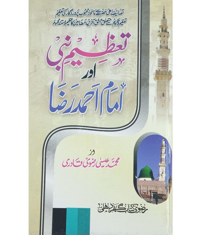 Tazim e Nabi aur Imam Ahmad Raza Urdu Alahazrat and his love with Prophet