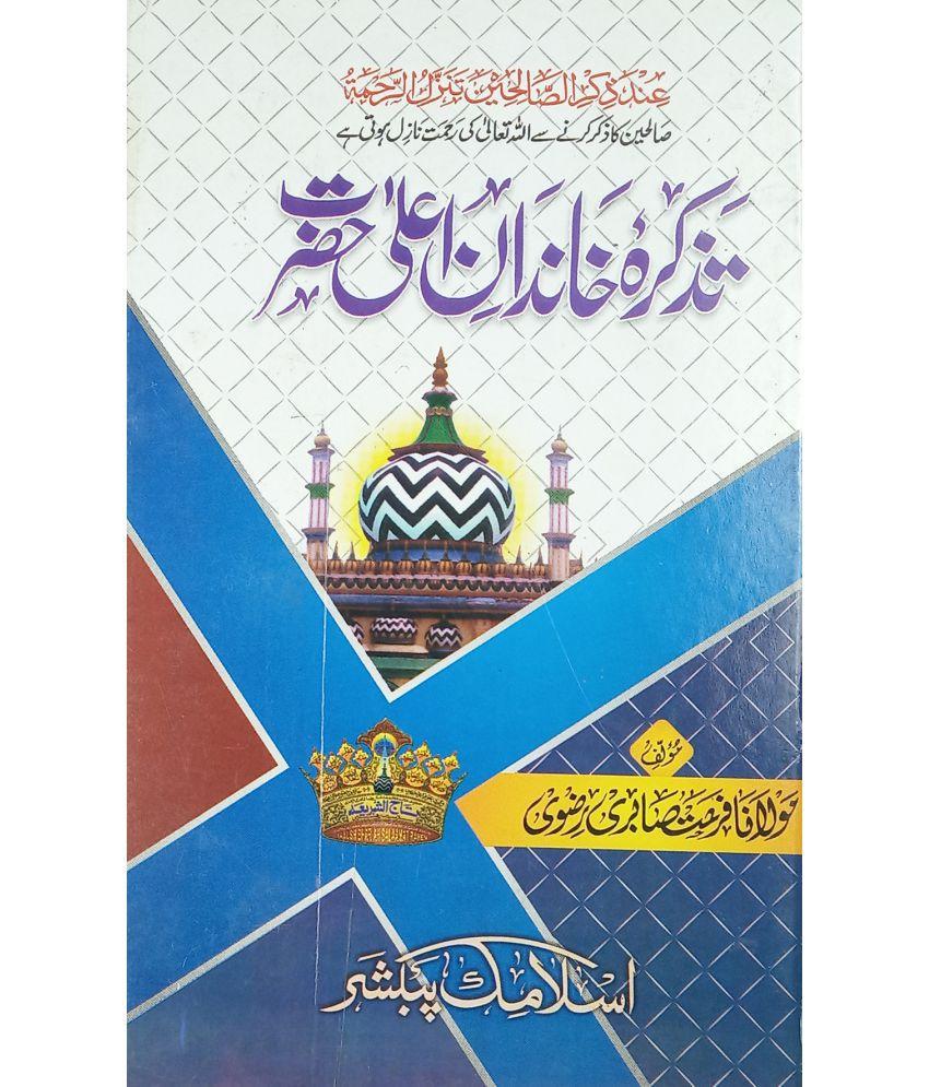 Tazkira Khandan e Ala Hazrat Urdu Family of Imam Ahmad Raza