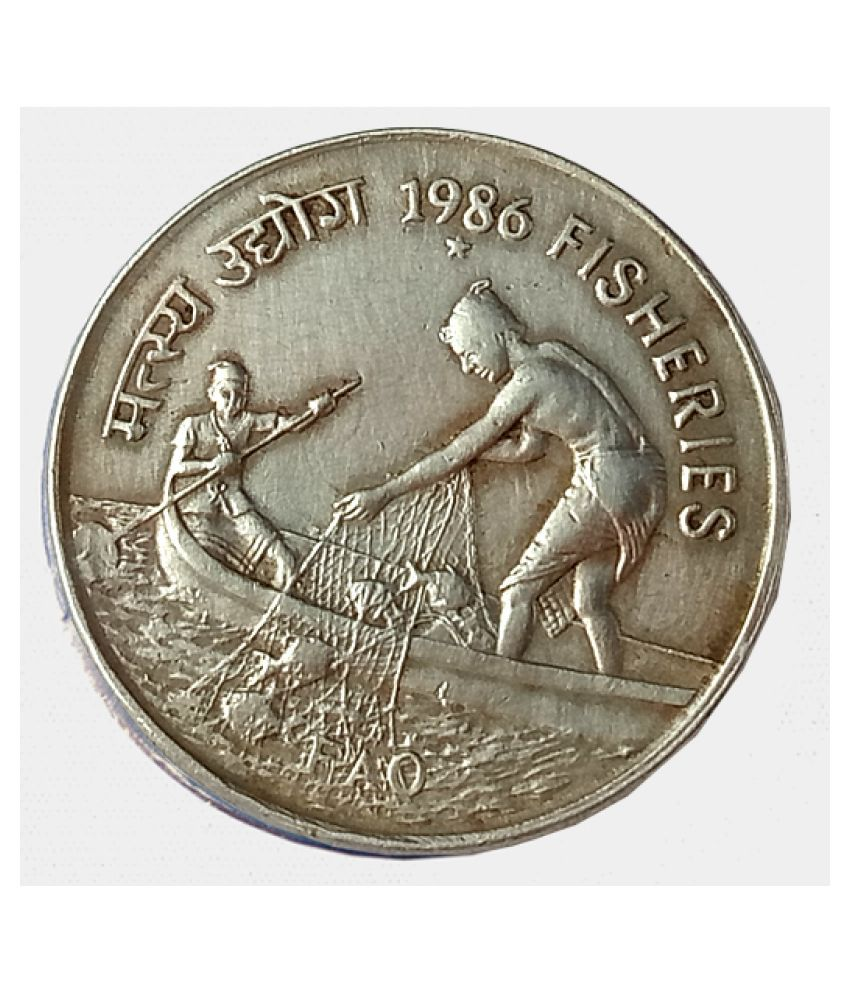 OLD RARE 50 PAISE FISHERIES YEAR 1986