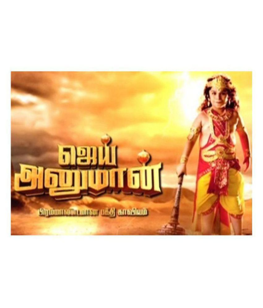 Jai Veera Hanuman - Jaya Tv - 700 Episodes - Part one & Two - 30 Printed  DVDS ( DVD ) - Tamil