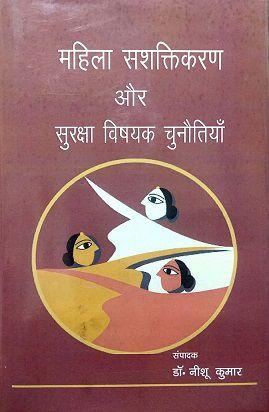 Mahila Sashaktikaran or Shuraksha Viseyak Chunotiya (Hindi) by Dr. Nishu Kumar