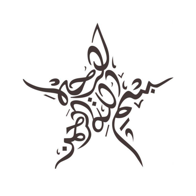 DIY Wall Decor Stickers Removable Islamic Muslim Culture