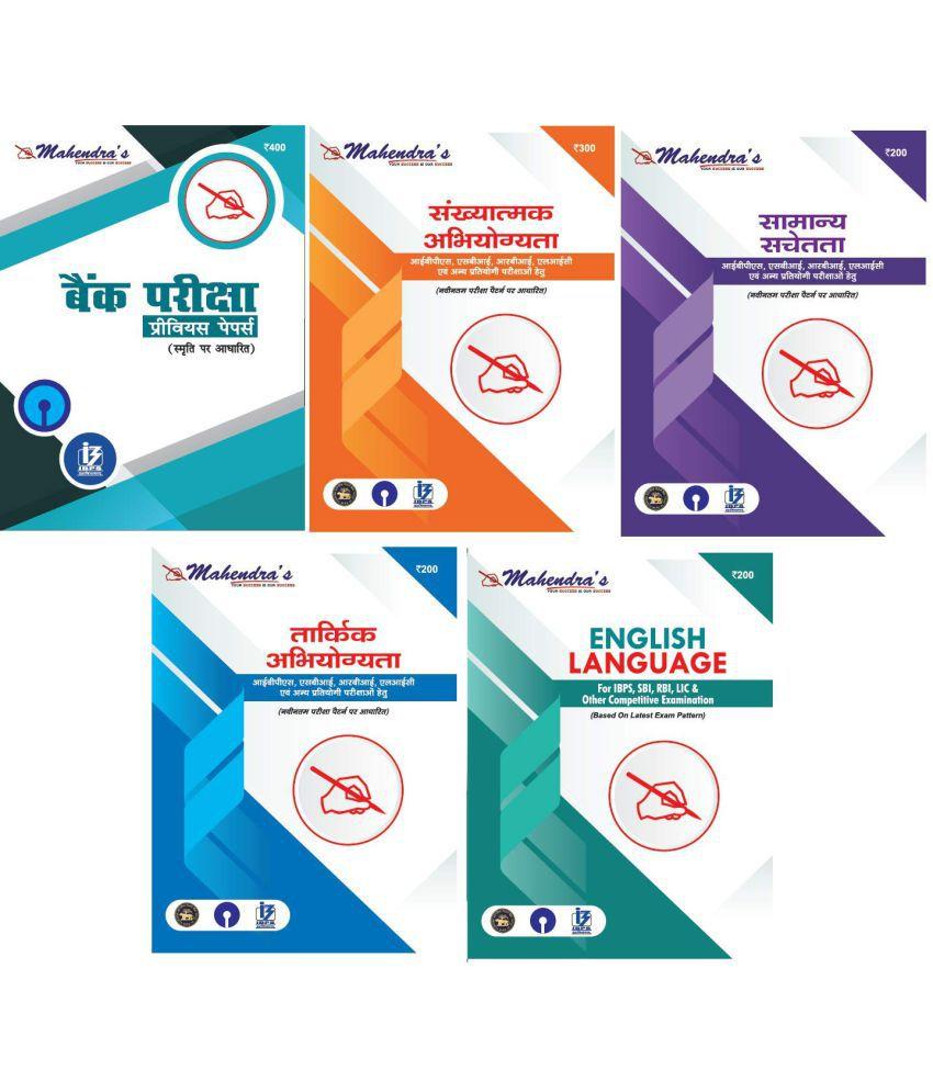 Mahendras Bank Kit Hindi Latest Material (Combo of 5) [BANK | PO | CLERK | ENTRANCE | EXAM | RRB | IBPS | PO | LIC | RBI EXAM]