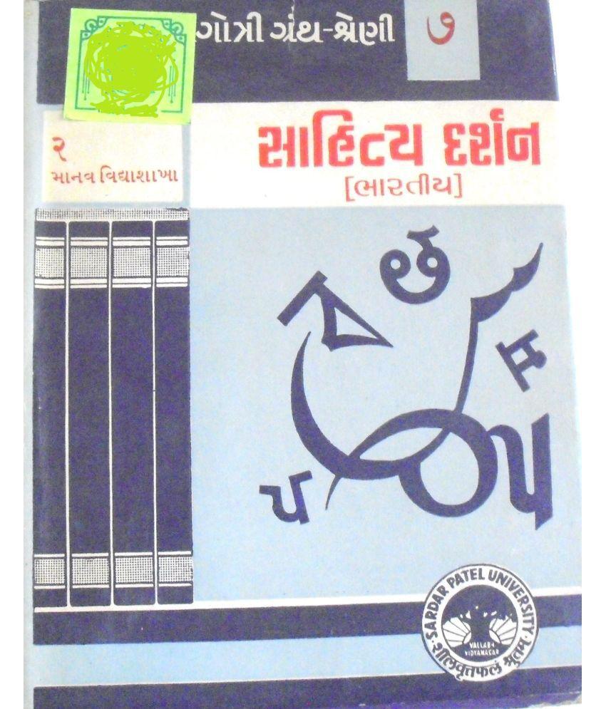 Sahitya Darshan (Bhartiya) Vol-7 Gujarati Vintage book-1