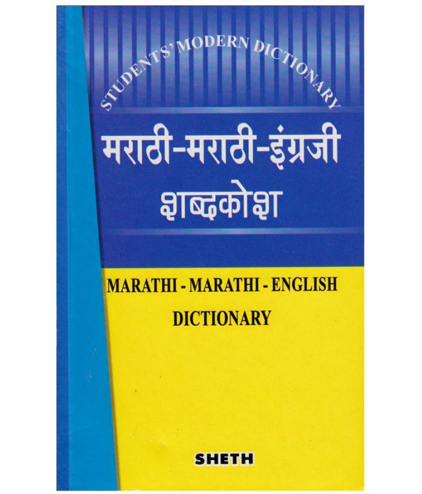 Marathi Marathi English Dictionary