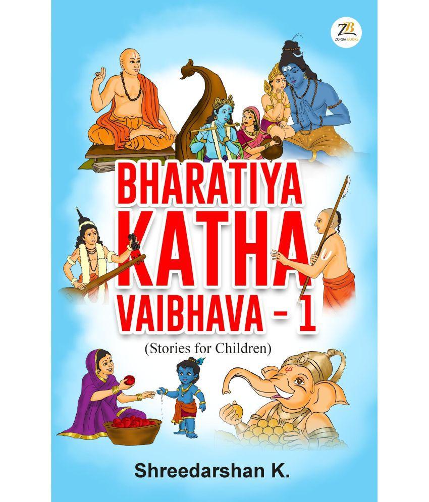 Bharatiya Katha Vaibhava-1